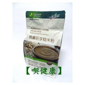 ~喫健康~健康時代天然無糖燕麥胚芽糙米粉 600g  購滿1680可