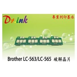 ~Dr.ink墨水~Brother 兄弟 LC-563  LC-565 相容晶片 破解晶片