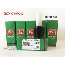 YC騎士 _光陽KYMCO 消光黑~JBF~補漆筆.補修漆~補漆 VJR、MANY、雷霆王