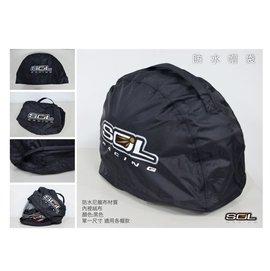 YC騎士 _SOL 防水 帽袋 安全帽 100%防水.不滲水.下大雨也不怕. 手提防水拉鍊