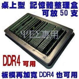 桌上型 記憶體整理盒~DDR4 DDR3 DDR2 DDR 8G 4G 2G 1066 1