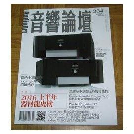 【阿魚 】音響論壇雜誌 2016-07-334-黑膠 調整之外的可能性