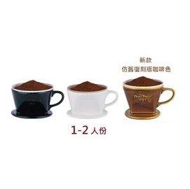 2059 居家館_寶馬牌陶瓷咖啡濾杯1-2人【單入】手沖咖啡 滴漏式咖啡濾器 需 濾紙