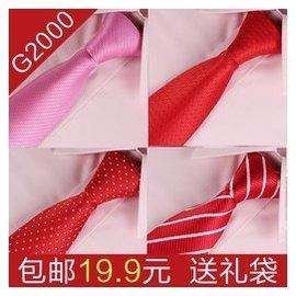 G2000 男士正裝商務真絲領帶男 窄版粉紅色婚禮新郎結婚領帶