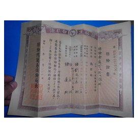 阿騰哥 ~早期日據時代昭和15年 保險證書 一張