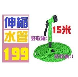 ~三峽好吉市~伸縮水管 15米 50FT 高壓噴水槍 伸縮噴槍 洗車用具 泡沫機 胎壓計