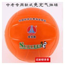正品金寶路學生體育考試 軟式免充氣海綿排球 中考 軟排球