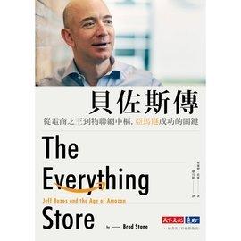 【Alice書店】貝佐斯傳(暢銷改版):從電商之王到物聯網中樞,亞馬遜成功的關鍵∕天下文化出版