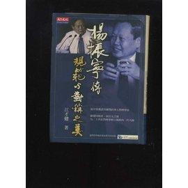 【易成三】《規範與對稱之美-楊振寧傳》ISBN:9864170643│天下文化│江才健│三380