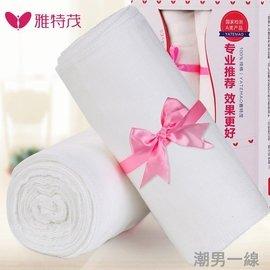 雅特茂雙層純棉產后收腹帶紗布束縛帶孕婦剖腹產 月子綁束腹帶