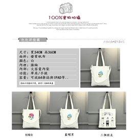 12安純棉~2017 日韓文藝帆布包 單肩包 手提拉鏈包 袋 119元