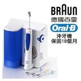 ^(贈  小牙膏^)德國百靈 oral B 歐樂B 高效活氧 沖牙機 MD 20  MD2
