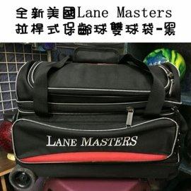 ^~^~~ 美國Lane Masters 拉桿式保齡球雙球袋~黑可放雙球雙鞋^(鞋子需10