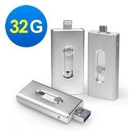 ~YoYo 3C~ 3in1 iOS多 雙頭龍 USB OTG 隨身碟~銀色32G^~台中