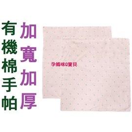 ~孕媽咪Q寶貝~ 製NewStar有機棉加大加厚紗布手帕可當小方巾 口水巾 不含螢光劑37