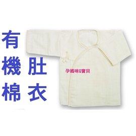 ~孕媽咪Q寶貝~ 製聖哥NewStar天然有機棉紗布肚衣^~無化學肥料、殺蟲劑、甲醛、螢光