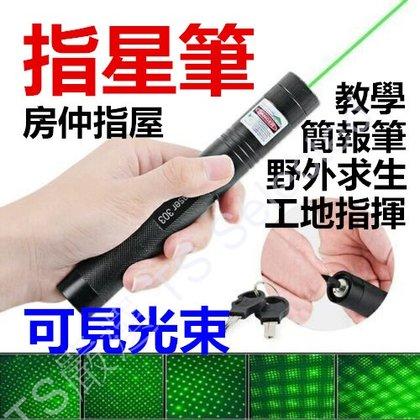 Laser 303 激光 雷射筆 ( 指星筆 救難筆 )( 附贈 日本松下 18650 原廠18650 鋰電池 ) (850元)