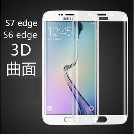 三星 S6 S7 edge edge plus 3D曲面滿版 鋼化玻璃保護貼 玻璃保護膜