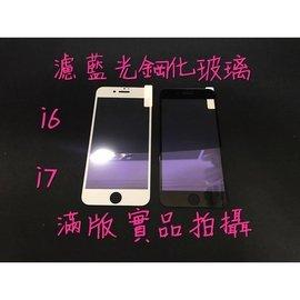 蘋果抗藍光 防藍光 iphone4 4s 5 5s iphone6 6s 6 6S plu