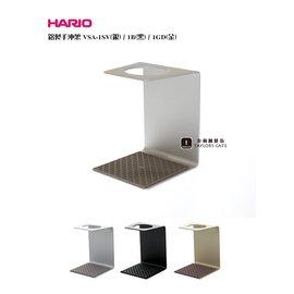 ~HARIO~V60 鋁製手沖架 VSA~1SV^(銀^)  1B^(黑^)  1GD^(