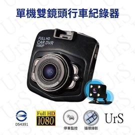 『 贈8G 吊掛支架』雙鏡頭行車記錄器 倒車顯影 停車監控 行車記錄器 非聯詠96650
