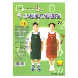 樂樂圍裙屋~小和風才藝圍裙 全素色 120~150公分適穿~畫畫衣 小朋友圍裙 兒童工作服