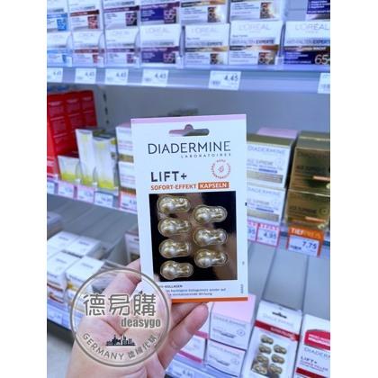 德易購 115~Diadermine~Lift 拉提緊實膠囊 臉部保養精華液 4ml x