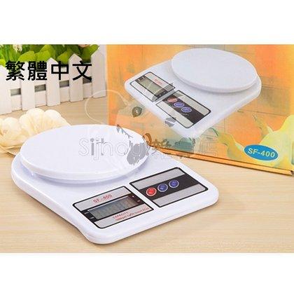 10公斤 SF400 電子秤 1g 中文按鍵 烘焙廚房秤 公克盎司 料理秤 中藥秤 液晶秤