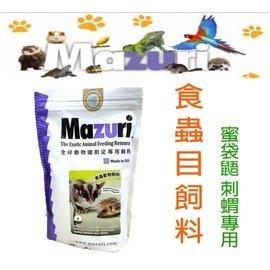 ※兔老爺※ 24小時內出貨 Mazuri美國 -食蟲目飼料 蜜袋鼯 刺蝟 500克