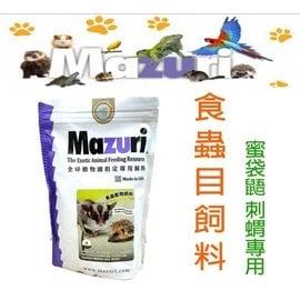 ※兔老爺※ 24小時內出貨 Mazuri美國 -食蟲目飼料 蜜袋鼯 刺蝟 450g  11