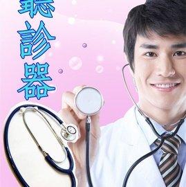 ^(深藍 寶藍 天藍^) 角色扮演 醫生 護士 化妝舞會扮演角色 卡漫角色扮演 聽診器 一