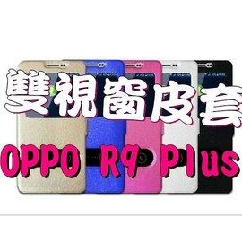 OPPO R9 plus~OPPO R9 plus 手機殼 手機套 雙窗保護套 翻蓋手機皮
