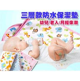 ORG~SD0749~加厚款^~三層防水 嬰兒 兒童 小孩 初生兒 保潔墊 尿墊 尿布墊