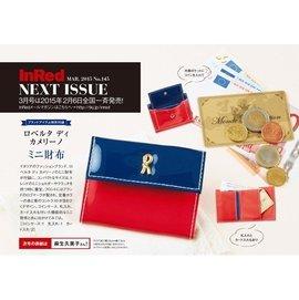 ~Juicy~ 雜誌附贈ROBERTA DI CAMERINO 品牌 配色皮夾 短夾 錢夾