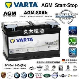久大電池 德國 VARTA F21 AGM 80 AGM80Ah BENZ 電瓶 STAR