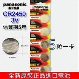 ~淘客小舖~ 正品 Panasonic 松下 CR2450 5粒一卡 鋰電池 鈕扣電池