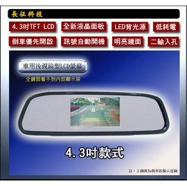 代客  ~後視鏡型 4.3吋LCD顯示器~LED螢幕 明亮鏡面 倒車優先 12V~24V