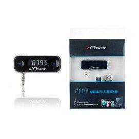 ~協明~ 杰強 JP-FT01 無線FM行動音源轉換發射器 - FM 調頻對應收音設備 不需額外線材與USB裝置