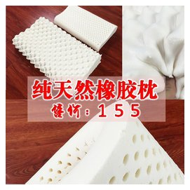 泰國皇家乳膠枕 純天然橡膠枕芯護頸椎 兒童枕頭自留送禮