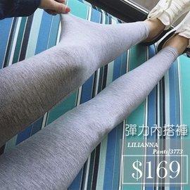 ~3773~~ 為止~內搭褲 修身顯瘦內搭褲~Lilianna莉莉安娜