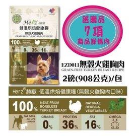 再送^~7項贈品^~^~Herz赫緻低溫烘培 雞肉 2磅^(908克^) 純肉製成 不含穀