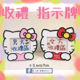 主題婚禮 Kitty 收禮桌 男 女方收禮 指示牌 相框 diy 婚禮佈置 ^~Mr.LO