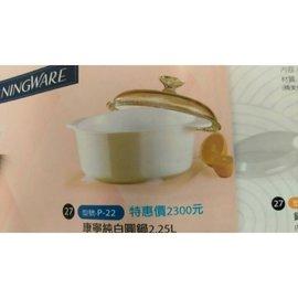 康寧純白圓鍋 2.25L