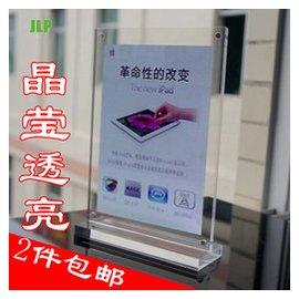 透明亞克力擺臺T型相框 A4A5A3水晶廣告展示牌強磁臺卡桌牌印LOGO