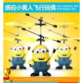 耐摔兒童飛機充電遙控感應小黃人懸浮飛行器