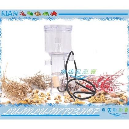 ~^~魚店亂亂賣^~~雅柏UP代理HAQOS  DYMAX蛋白除沫器~小型缸內氣動式~附大