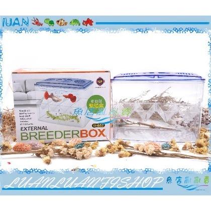 ~^~魚店亂亂賣^~~ UP雅柏D~652壓克力3合1多 繁殖盒 隔離盒^(產卵盒 隔離箱