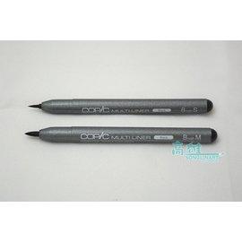 ~美術社直營Y~ Copic Multiliner 粗軟毛代針筆 單支賣場 顏色: 黑