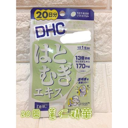 現貨!DHC薏仁精華20天分維他命C 第一三共CHOCOLA BB美麗膠原蛋白