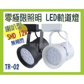 零極限照明 SMD LED 軌道燈12W 喇叭款 店面裝潢 亮度高耐用 裝潢燈 服飾店